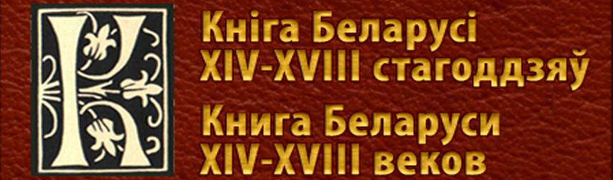 Книга Беларуси