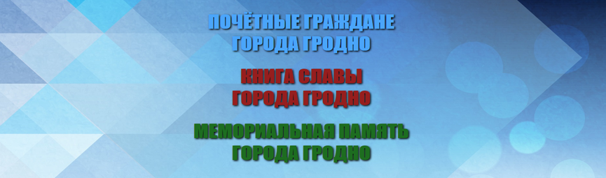 Почетные граждане