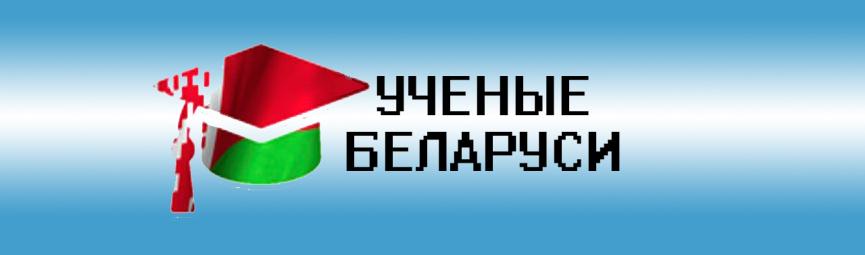 Ученые Беларуси