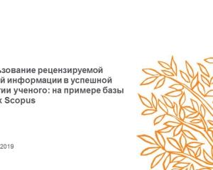 Состоялся семинар «Использование рецензируемой научной информации в успешной стратегии ученого: на примере базы данных Scopus»