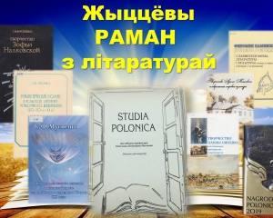 Презентация книги «STUDIA POLONICA» и встреча с профессором С. Ф. Мусиенко
