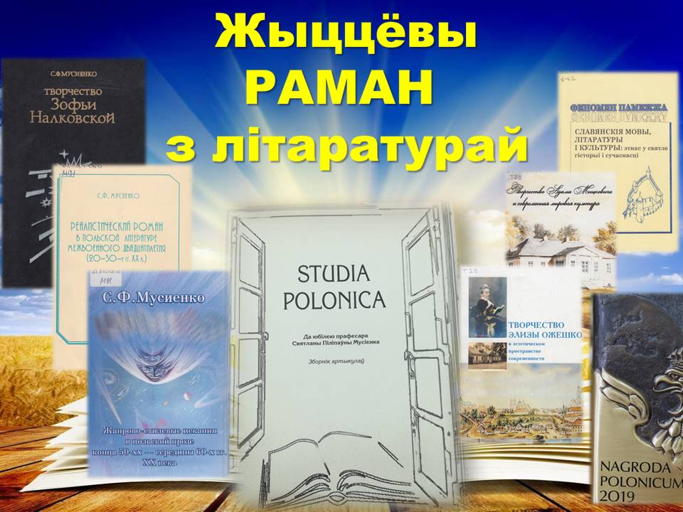 """Прэзентацыя кнігі """"STUDIA POLONICA"""" і сустрэча з прафесарам С. П. Мусіенкай"""