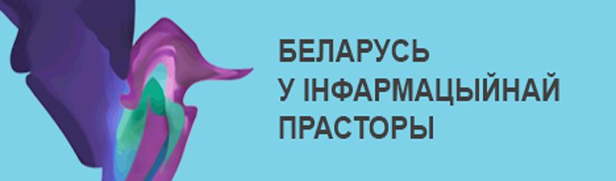 Беларусь у інфармацыйнай прасторы
