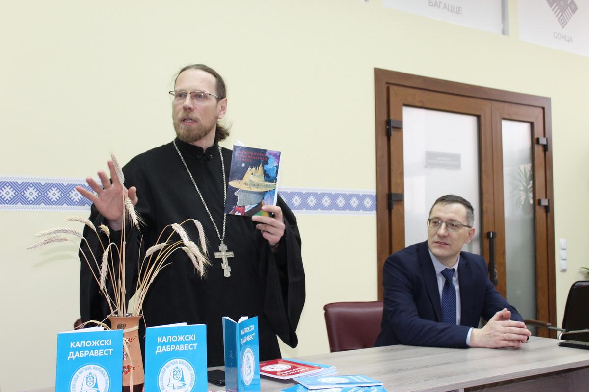 "Презентация сборника ""Каложскі Дабравест"""