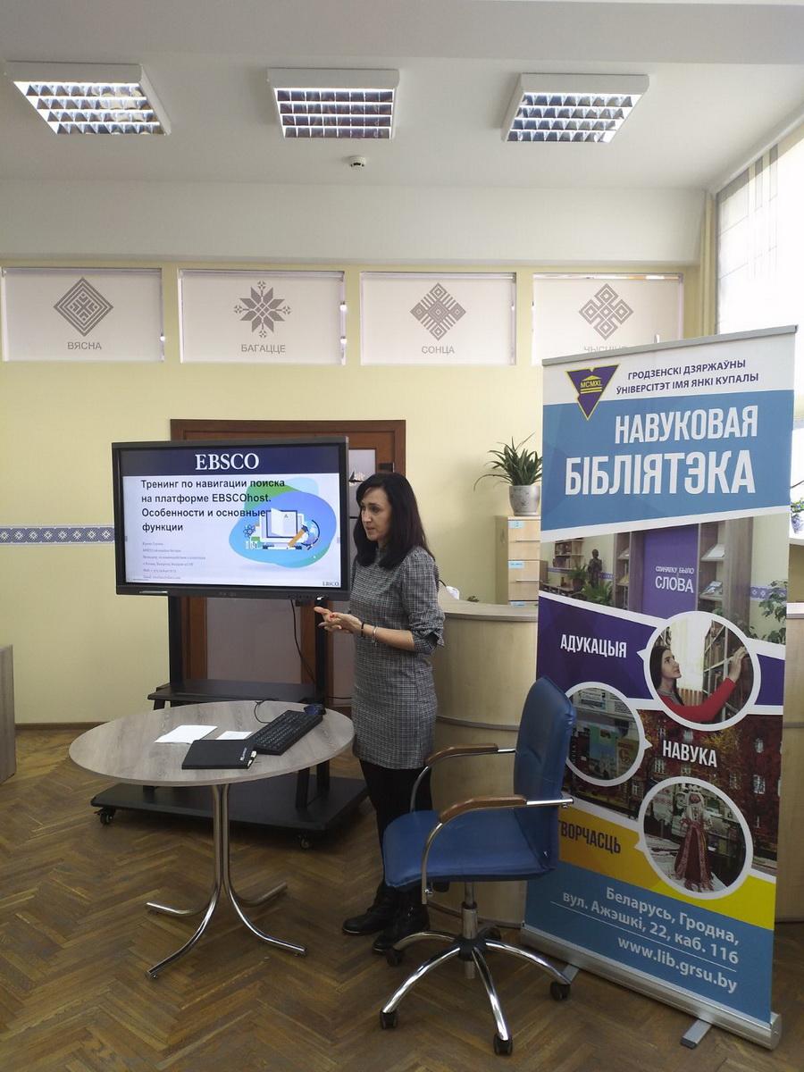 Состоялся семинар по работе с EBSCOhost