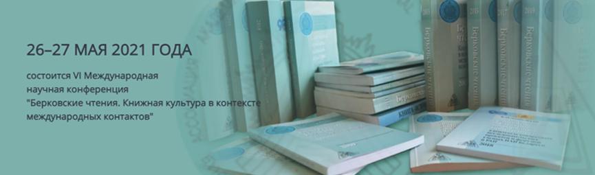 Берковские чтения. Книжная культура в контексте международных контактов